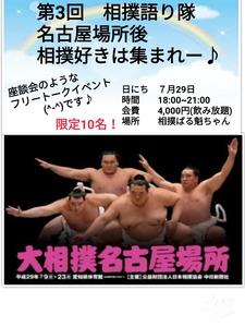 第3回相撲語り隊