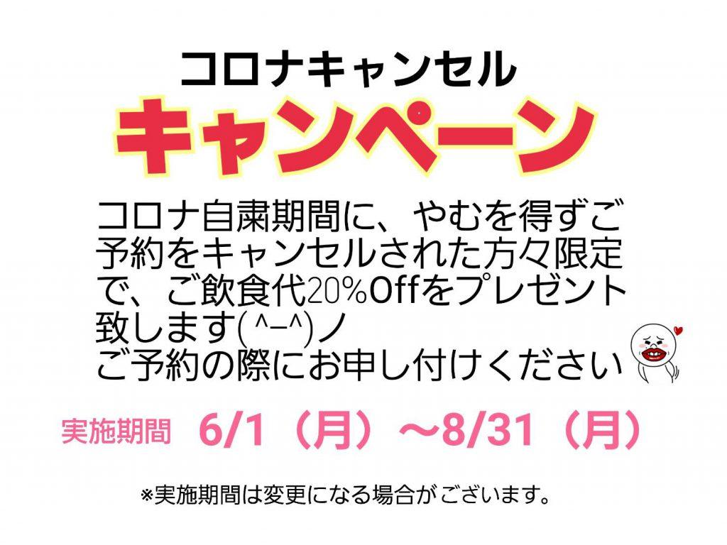 "<span class=""title"">6月1日から営業再開致します!</span>"