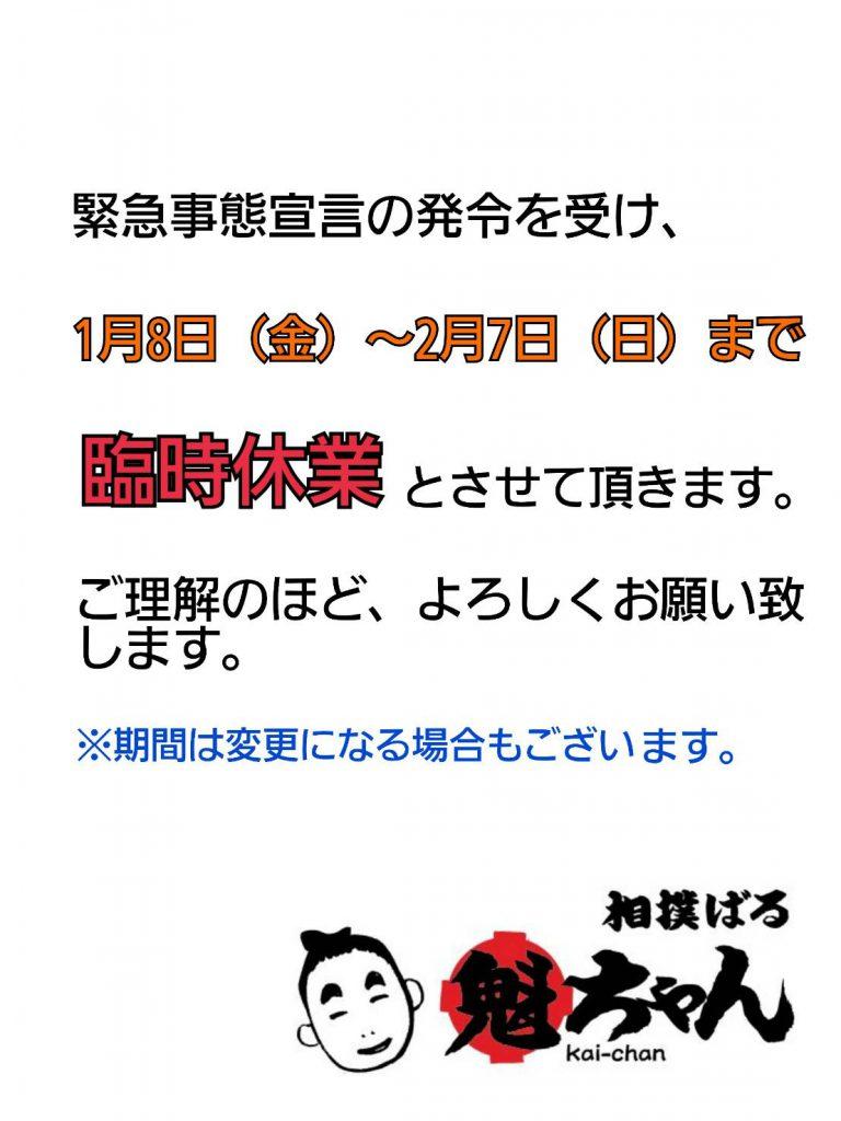 "<span class=""title"">【緊急事態宣言に伴い】</span>"